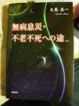 hurouhushihenomiti20120209.JPG